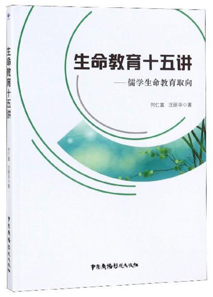 生命教育十五讲:儒学生命教育取向