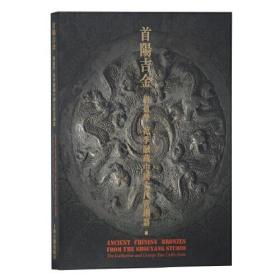 新书--首阳吉金—胡盈莹、范季融藏中国古代青铜器上海古籍出版