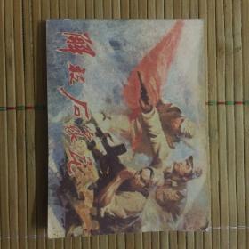 解放石家庄连环画