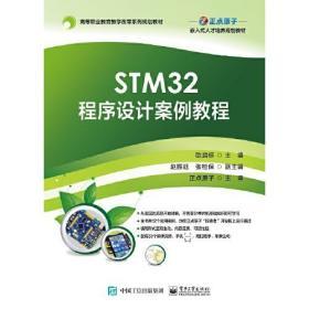 STM32程序设计案例教程