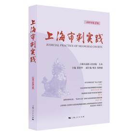 上海审判实践(2019年第2辑)