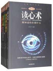 心理学大全集读心术:我知道你在想什么+微表情心理学+墨菲定律+九型人格:职场高效沟通的艺术+心理学的诡计(套装全5册)