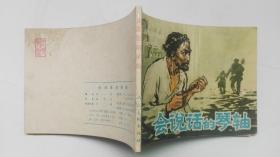老版连环画;会说话的琴轴(带毛主席像和华主席像)