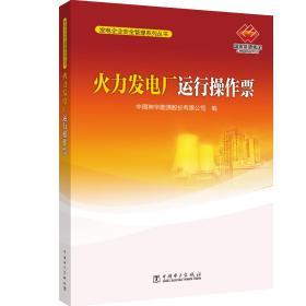 发电企业安全管理系列丛书火力发电厂运行操作票