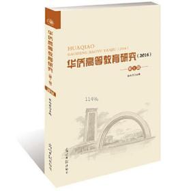 华侨高等教育研究. 2016. 第1辑