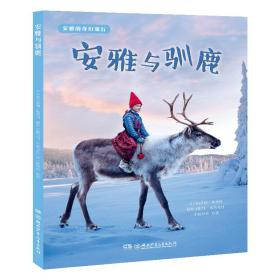 安雅的奇幻旅行:安雅与驯鹿/大自然的心愿