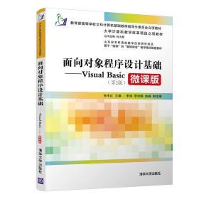 面向对象程序设计基础——VisualBasic(第2版)(大学计算机教学改革项目立项教材)