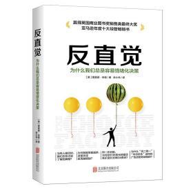 反直觉(英国商业图书奖市场销售类最终大奖)