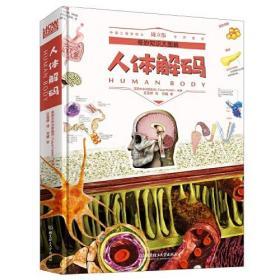 奇妙知识图解大百科:人体解码、太空之旅、动物王国、交通简史(套装4册)9787568255806北京理工大学周立伟
