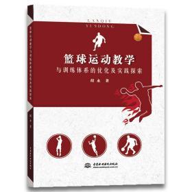 篮球运动教学与训练体系的优化及实践探索