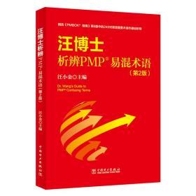 汪博士析辨PMP®易混术语(第2版)