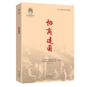 中共中央北京香山革命历史丛书-协商建国