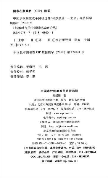 中国水权制度改革路径选择