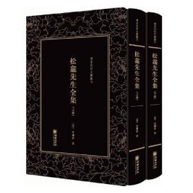 库存新书  松龛先生*集(*2册)(*装)