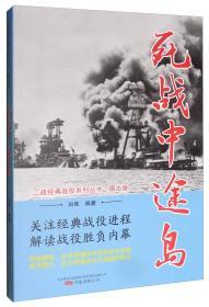 二戰經典戰役系列叢書:死戰中途島(圖文版)