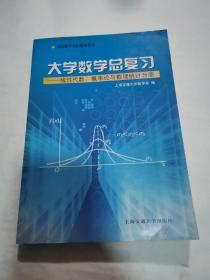 大学数学考研辅导系列·大学数学总复习:线性代数、概率论与数理统计分册