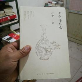 古今海龙屯【32开】