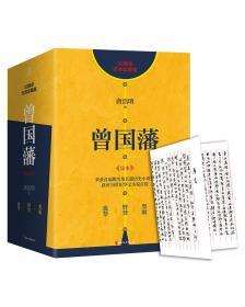 曾国藩:30周年纪念珍藏版(套装共3册)