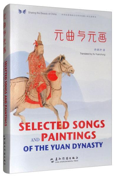 中华之美丛书:元曲与元画(汉英对照)