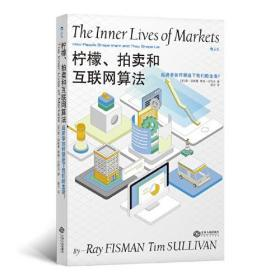 柠檬拍卖和互联网算法:经济学如何塑造了我们的生活?