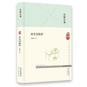 大家小书 唐宋词格律(精)