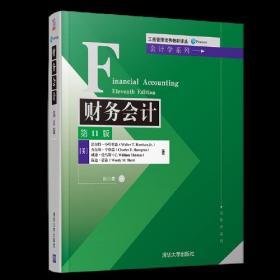 财务会计(第11版)