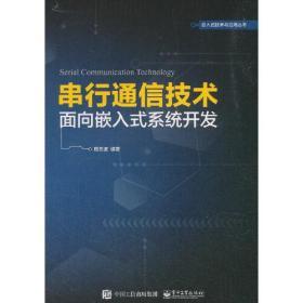 串行通信技术·面向嵌入式系统开发