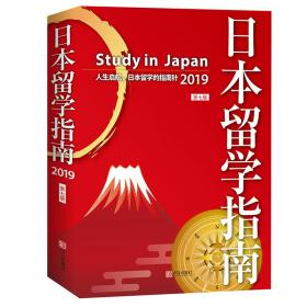 2019日本留学指南