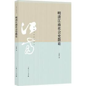 明清江南社会史散论(江南文化研究丛书)