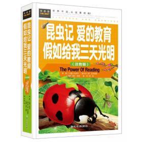 昆虫记爱的教育假如给我三天光明(注音版)常春藤系列精装彩图版课外阅读书世界经典文学名著