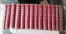 物理通报 1952年第2卷1-6,1953年1-12,1954年1-12,1955年1-12,1956年1-12,1957年1-12,1958年1-12,1959年1-12,1960-61,1962-63,1964年1-12,1965年1-12,物理教学1958年1-6,1959-60(精装合订本 14本合售)