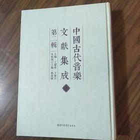 中国古代音乐文献集成  第二辑  12册全