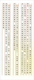 中国民间泥彩塑集成(山东泥彩塑卷)