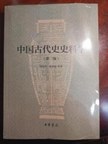 中国古代史史料学(第三版)【全新塑封】