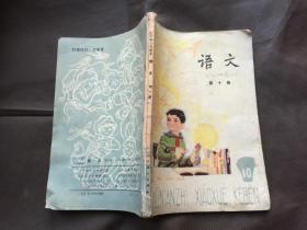 五年制小学课本语文第十册