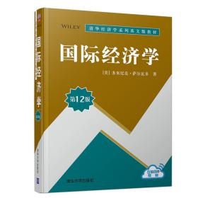 国际经济学:第12版