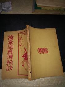 民国武术书:擒拿法真传秘诀(1940年7月2版,全一册)