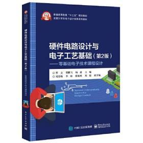 硬件电路设计与电子工艺基础(第2版)——零基础电子技术课程设计