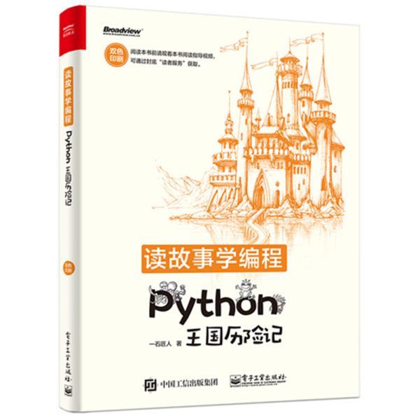读故事学编程――Python王国历险记(双色)