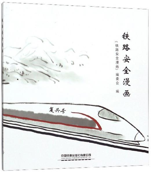 铁路安全漫画