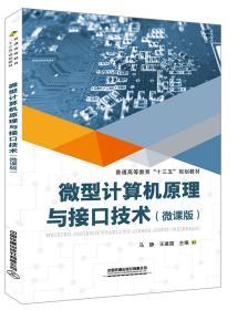 微型计算机原理与接口技术(微课版)