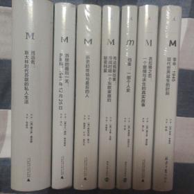 绝版珍藏理想国译丛7本套装,正版塑封十成新:历史的终结与最后的人,苏联的最后一天,耳语者,零年,档案,布达佩斯往事,古拉格之恋。