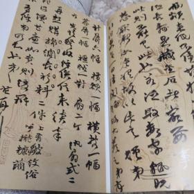 《中国书法》日本藏赵之谦书法专辑,收赵氏五体书法作品24页。