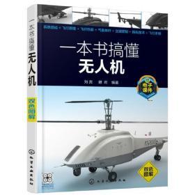 一本书搞懂无人机 9787122329851