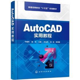 AutoCAD实用教程(于春艳)