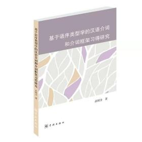 基于语序类型学的汉语介词和介词框架习得研究