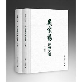 吴宗锡评弹文集 全二册 上海人民出版社 正版书籍(全新塑封)
