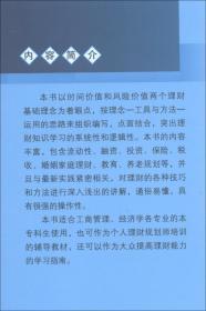 个人理财(第2版)/教育部经济管理类主干课程教材·会计与财务系列