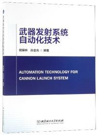 武器发射系统自动化技术