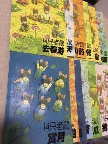 14只老鼠系列(全12册)
